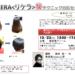 ReKERA リケラ・ストレートセミナーin高松